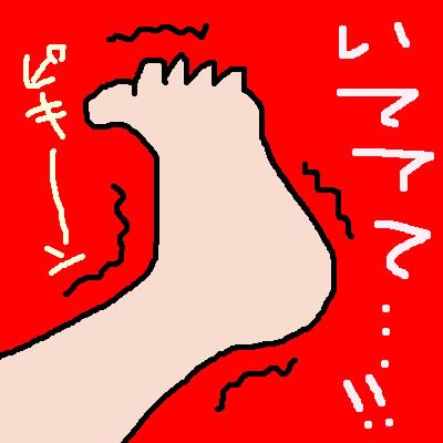 踵の痛みの原因